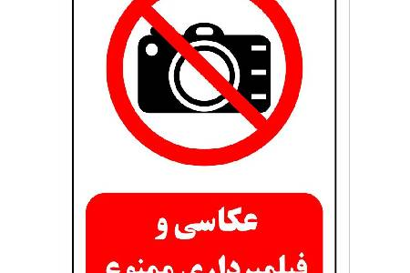 قوانین حقوقی عکاسی قسمت اول