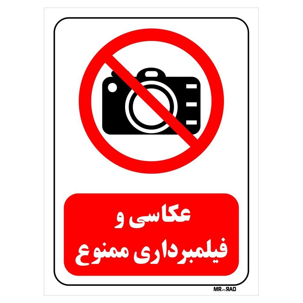 عکاسی و فیلمبرداری ممنوع